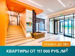 «Резиденции Сколково» Ипотека – 6,7%. Скидки до 10%